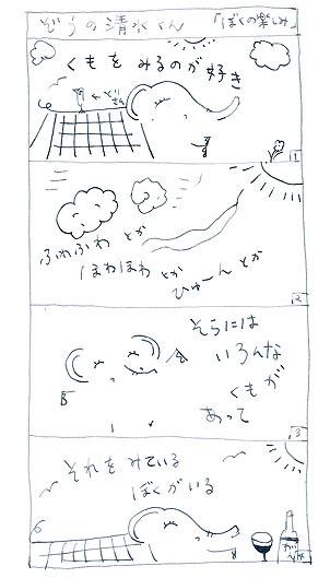 ぼくの楽しみ�(B.jpg