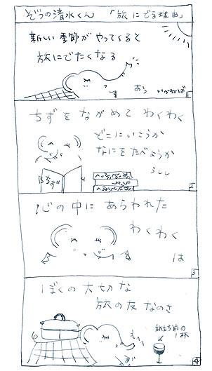 旅に出る理由�(B.jpg