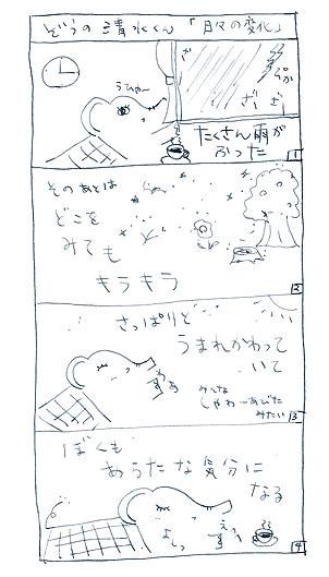 日々の変化.jpg